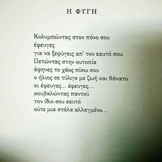 Greek Quotes, Pretty Words, Literature, Life Quotes, Poetry, Wisdom, Sage, Deep, Cards