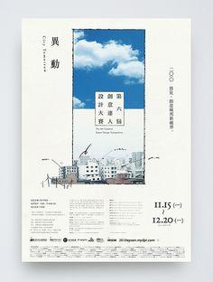 2010 / 異動 city tomorrow