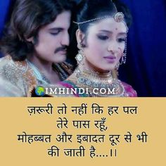 Motivational Shayari In Hindi Heart Touching Love Quotes, Cute Romantic Quotes, Real Love Quotes, Deep Quotes About Love, Heart Touching Shayari, Inspirational Shayari, Motivational Shayari, Romantic Shayari In Hindi, Breakup Motivation