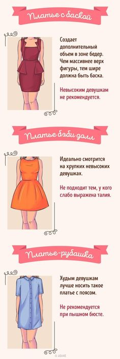 How to choose the perfect dress according to your type of silhouette Comment choisir la robe parfaite selon ton type de silhouette How to choose the perfect dress according to your type of silhouette Look Fashion, Diy Fashion, Ideias Fashion, Fashion Outfits, Fashion Tips, Fashion Design, Fashion Trends, Fashion Clothes, Robe Baby Doll