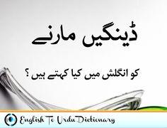 English To Urdu Dictionary, Arabic Calligraphy, Arabic Calligraphy Art