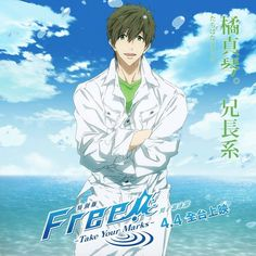 Take your marks , Kyoto Animation , Anime , swim Makoto Tachibana, Makoharu, Swimming Anime, Splash Free, Free Eternal Summer, Free Iwatobi Swim Club, Kyoto Animation, Anime Boyfriend, Free Anime