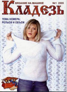 Журнал: Кладезь №1 2005 (весь журнал)