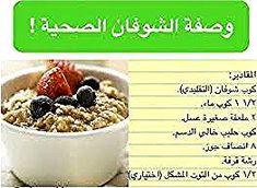 Pin By Rafael Kautzer On وجبات خفيفة Food Breakfast Oatmeal