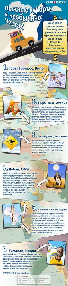 Инфографика: Лыжные курорты в необычных местах - Наши интересные и красочные инфографики можно посмотреть здесь : http://www.autoeurope.ru/go/infographics/