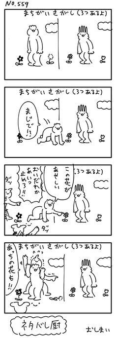 4コマ No559