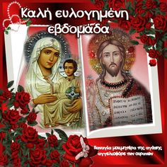 Wonder Woman Quotes, Good Week, Byzantine Icons, Crochet Fox, Good Morning Flowers, Happy Words, Orthodox Icons, Greek Quotes, Christianity