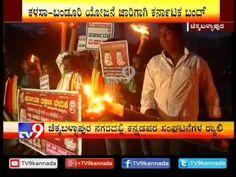 Karnataka Bandh: Activists of a Pro-Kannada Org' Hold Protest Rally in C...