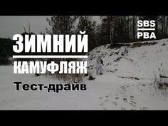 Видео обзор зимнего камуфляжа. Тест драйв в реальных условиях.