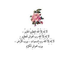 ﻻ اله الا الله discovered by on We Heart It Quran Quotes Love, Beautiful Islamic Quotes, Beautiful Arabic Words, Arabic Love Quotes, Islamic Inspirational Quotes, Words Quotes, Nice Quotes, Quran Book, Arabic English Quotes