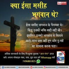 For more information, read the book gyan Ganga bible strength bible activities bible printables faith in jesus halloween jesus medieval christmas christmas wearths Christian Grey, Christian Quotes, Believe In God Quotes, Quotes About God, Christmas Cocktail, Christmas Christmas, Christmas Crafts, Bible Quotes, Bible Verses