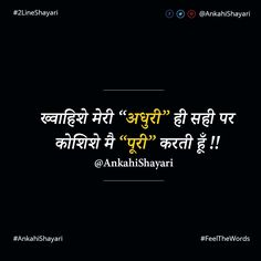 ख्वाहिशे मेरी अधुरी ही सही पर  #AnkahiShayari #FeelTheWords #2LineShayari