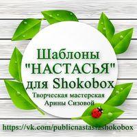 """Шаблоны """"НАСТАСЬЯ"""" для Shokobox"""