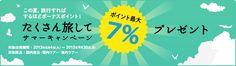 JTB INFO CREW会員限定 2012年7月以降に旅行されたことがある方は必見! たくさん旅してサマーキャンペーン ポイント最大7%プレゼント 【対象出発期間】2013年6月4日(火) ~ 2013年9月30日(月)