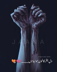 Urdu Quotes, Poetry Quotes, Urdu Poetry, Quotations, 1 Line Quotes, Love Quotes, Silent Words, Alone Girl, Deep Meaning