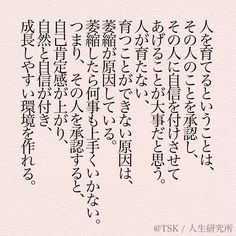 Japanese Language, Cool Words, Philosophy, Poems, Life Quotes, Knowledge, Messages, My Favorite Things, Awesome Words