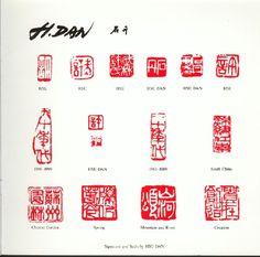 The Signature & Chinese Seals of Professor Hsu Dan. mountain seal