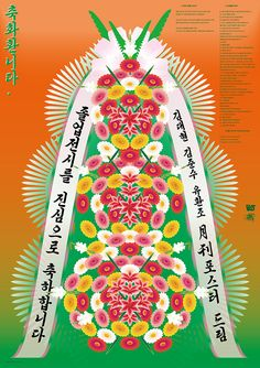 Chukha-Hwannida. : A congratulatory wreath poster