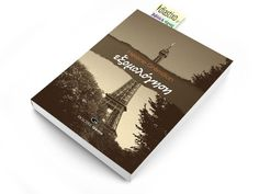 Hélène Grémillon: «Εξομολόγηση» κριτική της Ανθούλας Δανιήλ Cover, Books, Art, Art Background, Libros, Book, Kunst, Performing Arts, Book Illustrations
