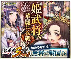 鬼武者Soul「姫武将、華麗に参戦!」のバナーデザイン