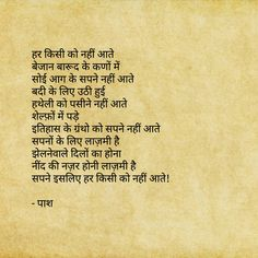295 Best Hindi Poems Images Poems Poetry Manager Quotes