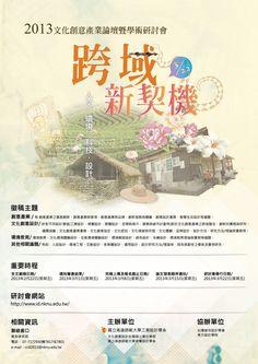 2013跨域新契機研討會 National Kaohsiung Normal University-Visual Design│poster design