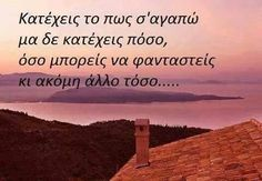 Images And Words, Simple Words, Greek Quotes, Say Something, Couple Quotes, Poems, Life Quotes, Messages, Island