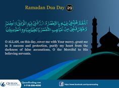 Daily Duas (Supplications) for 30 Days of Ramadan | Islamic Articles