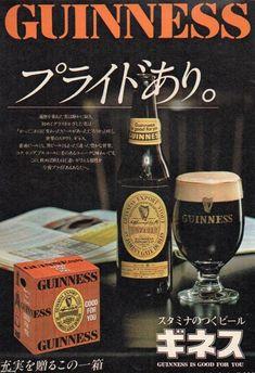 ビール(昭和55年)▷輸入黒ビール(ギネスビール) | ジャパンアーカイブズ - Japan Archives