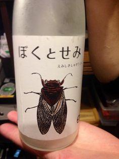 滋賀の笑四季酒造さんのお酒。