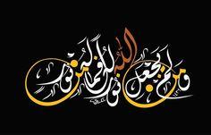 Arabic Calligraphy Art, Arabic Art, Quran Wallpaper, Islamic Wallpaper, Cheetah Drawing, Islamic Art Pattern, Islamic Pictures, Islamic Images, Islamic Paintings