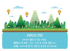 [made me] 2017 생일카드 Printable Border, Diy And Crafts, Printables, Activities, Education, Poster, Print Templates, Teaching, Onderwijs