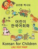 Free Kindle Book -  [Reference][Free] Korean for Children 2 Check more at http://www.free-kindle-books-4u.com/referencefree-korean-for-children-2/