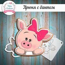 Картинки по запросу пряник свинья трафарет
