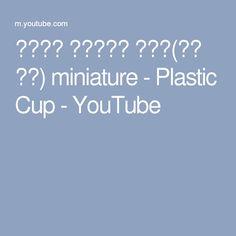 미니어쳐 플라스틱컵 만들기(완전 쉬움) miniature - Plastic Cup - YouTube