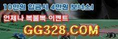 라이브카지노 ☆ GG328.COM ☆ 온라인카지노: 카지노잘하는법 ☆ GG328.COM ☆카지노잘하는법