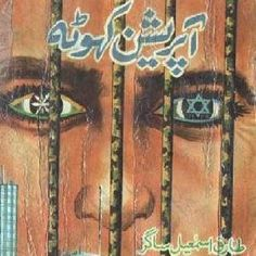 Operation Kahuta  written by Tariq Ismail Sagar written by Tariq Ismail Sagar.PdfBooksPk posted this book category of this book is jasoosi-novels.Format of  is PDF and file size of pdf file is 8.03 MB.  is very popular among pdfbookspk.com visotors it has been read online 945  times and downloaded 425 times.
