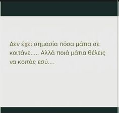 New Quotes, Poetry Quotes, Wisdom Quotes, Book Quotes, Quotes To Live By, Life Quotes, Saving Quotes, Greek Words, Greek Quotes