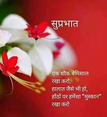 Sad shayari images hindi me in hd wallpaper. In the morning wishing to do good morning quotes to your loved ones or listening good morning . Hindi Good Morning Quotes, Good Morning Msg, Morning Greetings Quotes, Good Morning Picture, Good Morning Messages, Morning Pictures, Morning Qoutes, Happy Morning, Good Morning Beautiful Images