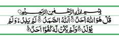 """Surah Ikhlas chapter and makki surah of Quran. """"whoever reads Surah Ikhlas when he enters his house, poverty will be eradicated from the family of that household and neighbors. Quran Surah, Islam Quran, Online Quran, Prayer Times, Quran Verses, Prophet Muhammad, Holy Quran, Islamic Quotes, Read More"""
