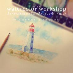 """จัด workshop สีน้ำ กับเว็บยิ้มละไม """"อารมณ์ทะเล"""""""
