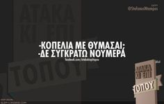 Image Favorite Quotes, Best Quotes, Funny Quotes, Hilarious, Funny Shit, Funny Stuff, Ioi, Greek Quotes, Love You