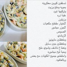 4 Brunch Recipes, Dessert Recipes, Arabian Food, Tasty, Yummy Food, Cooking Recipes, Healthy Recipes, Middle Eastern Recipes, Soul Food