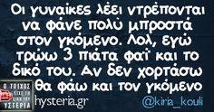 Οι γυναίκες λέει ντρέπονται να φάνε πολύ Greek Memes, Funny Greek, Greek Quotes, Funny Facts, Funny Quotes, Wise Words, Lol, Funny Shit, Funny Stuff