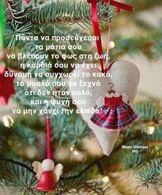 Greek Quotes, Wonderful Images, Picture Quotes, Good Night, Notebook, Seasons, Christmas Ornaments, Holiday Decor, Cards