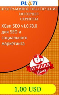 XGen SEO v1.0.78.0 для SEO и социального маркетинга Программное обеспечение Интернет Скрипты