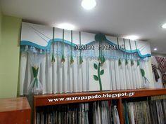 Mara Papado - Οίκος Ραπτικής Κουρτινών : Κουρτίνες - Σχέδια