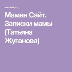 Мамин Сайт. Записки мамы (Татьяна Жуганова)