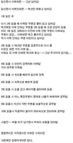 Korean Text, Korean Words, My School Life, I School, You Oughta Know, Good To Know, Cool Words, Wise Words, Korean Writing
