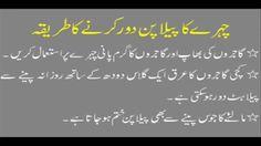 Beauty tips in Urdu & Hindi   All Skin Care Tips In Urdu - beauty tips in hindi for glowing skin